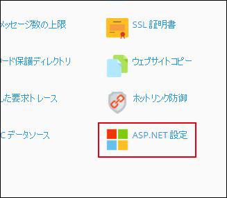 asp ジャパン